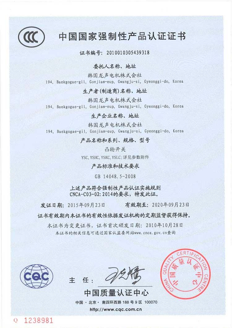 DNC10A轉換開關CCC認證
