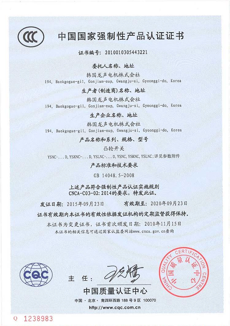 20A/30A轉換開關CCC認證