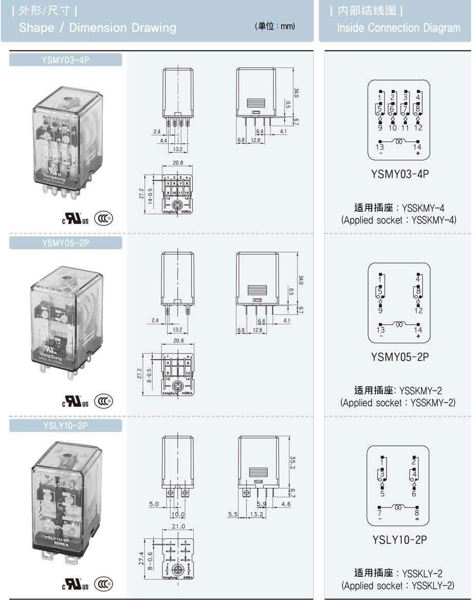 韓國龍聲電機株式會社中間繼電器