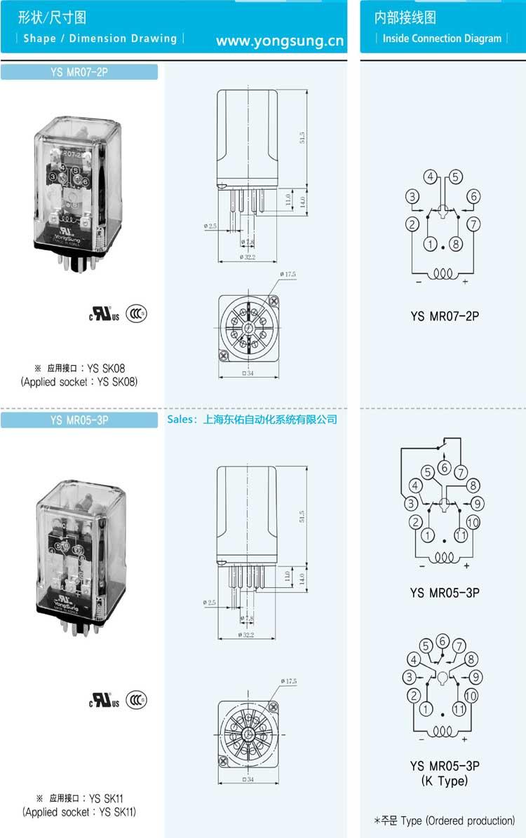 龍聲中間繼電器YSMR05-2P DC220V
